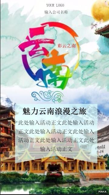 美丽云南浪漫之旅美景特点旅行社促销活动海报模板