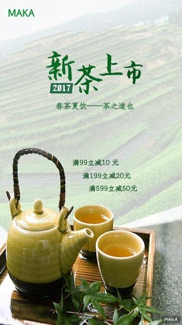 茶文化宣传之新茶上市
