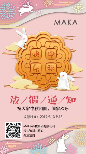 中秋节卡通清新海报粉色简约高端大气企业宣传放假通知海报
