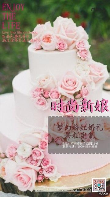 时尚新娘蛋糕定制宣传海报