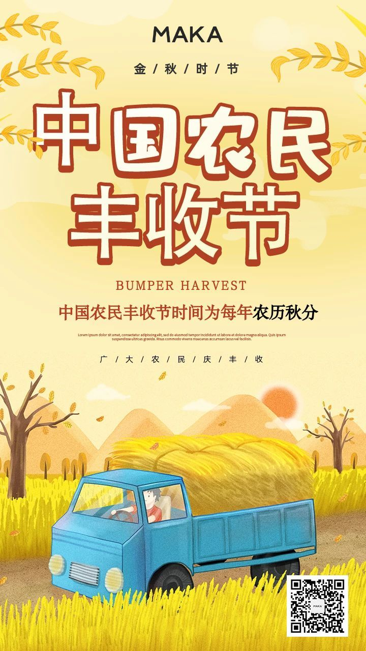 黄色简约中国农民丰收节公益宣传海报