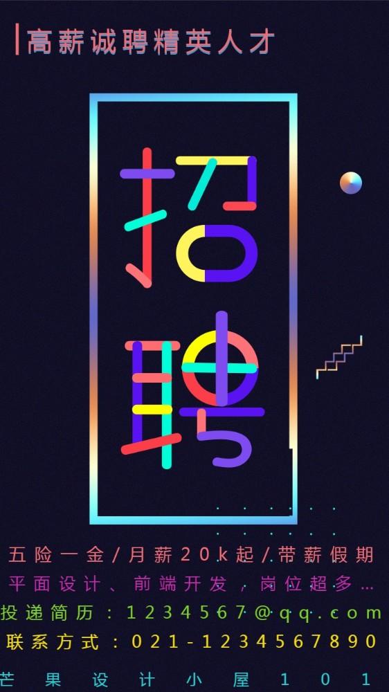 时尚酷炫风企业精英招聘海报模板