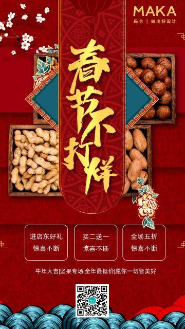 红色中国风春节年货商家促销海报模板
