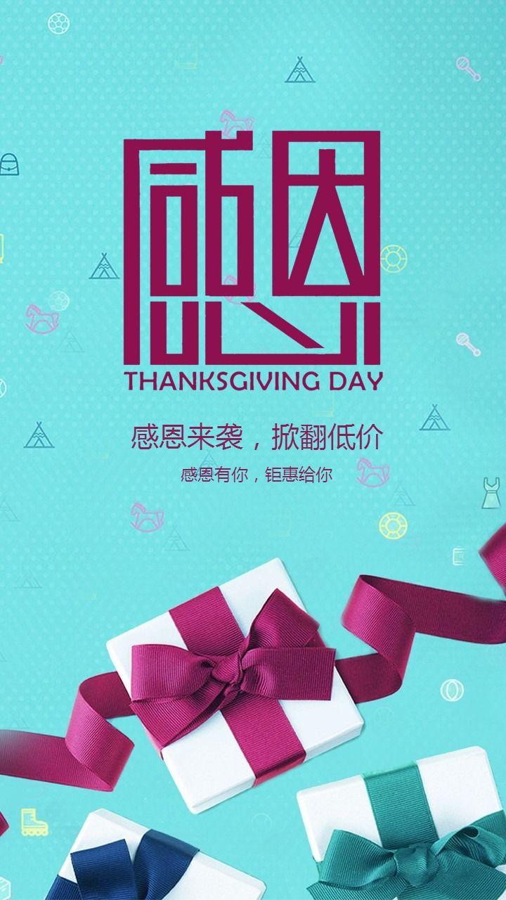 感恩节祝福贺卡节日问候感恩节促销