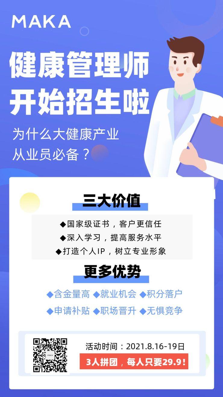 蓝色扁平健康管理师培训招生宣传手机海报