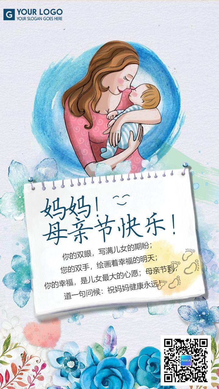 蓝色手绘母亲节节日祝福手机海报