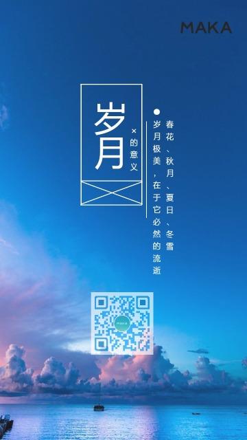早安/励志/日签海报