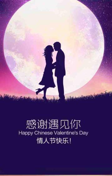 浪漫情人节,感谢遇见你!