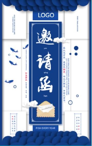 中国风邀请函 青花瓷邀请函 剪纸邀请函