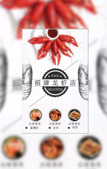 简约风格大龙虾美食宣传模板
