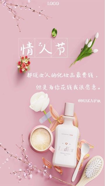 2019情人节创意广告宣传海报
