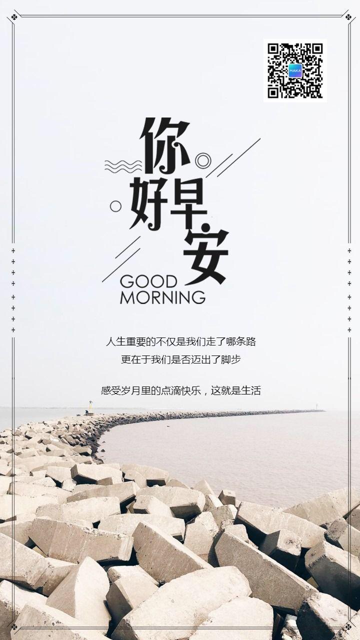 简约小清新早安你好日签手机海报