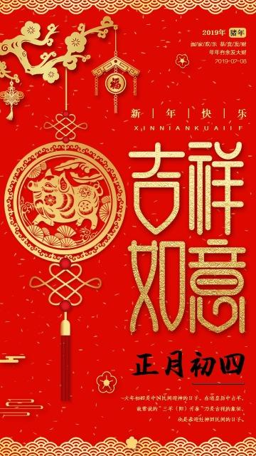 中国风正月初四年俗贺卡新年春节祝福手机海报
