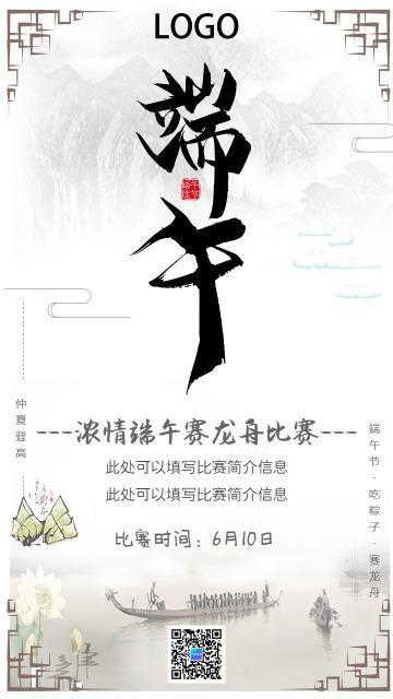 简约中国风传统节日端午节赛龙舟海报