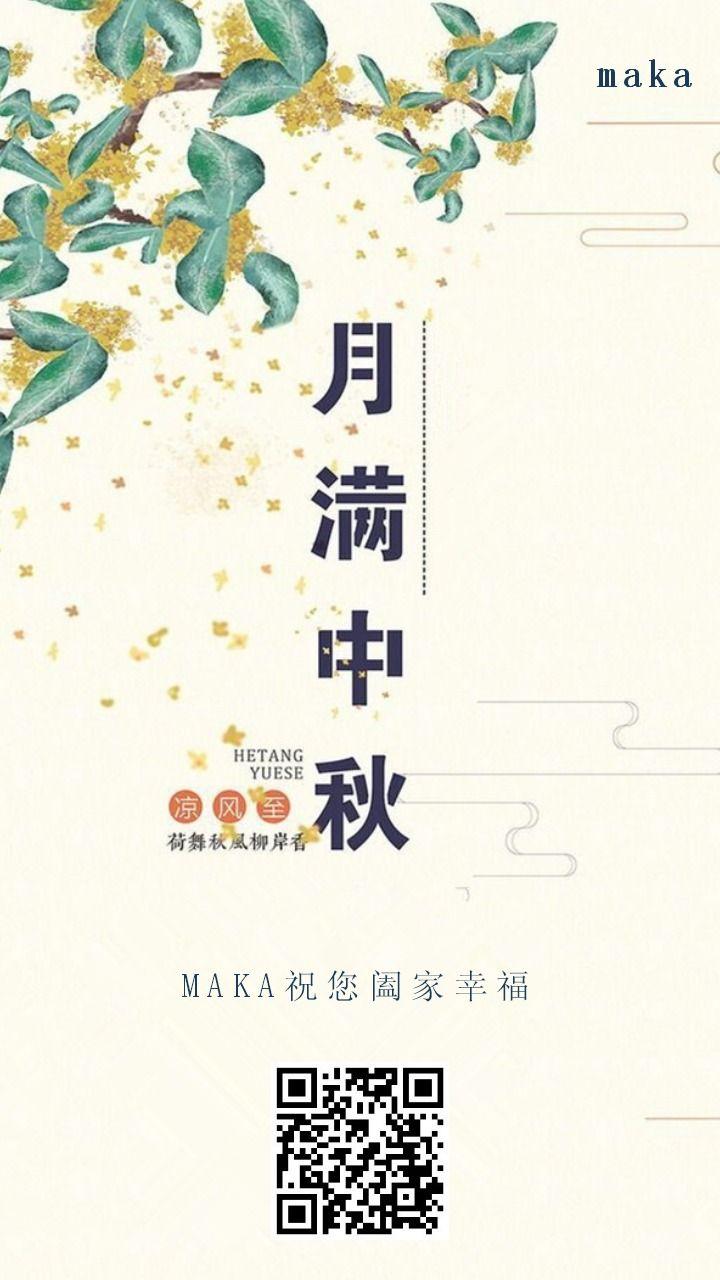 黄色中国风中秋节节日祝福手机海报