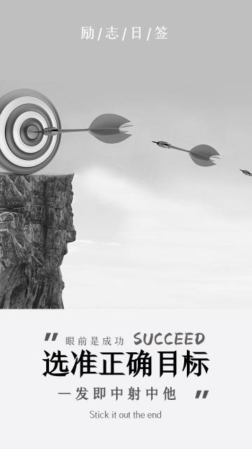 创意励志日签 目标 加油 励志 成功 succeed 日签海报