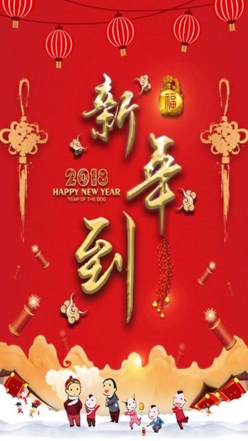 新春拜年祝福企业祝福个人祝福恭贺新禧除夕春节祝福贺卡