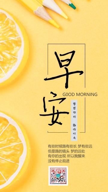 早安你好清新文艺范梦想激励梦想你好手机海报