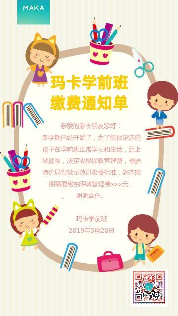 浅黄色卡通手绘插画幼儿园早教活动通知教育培训招生宣传海报