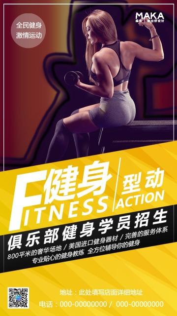 创意黄色健身招聘手机海报