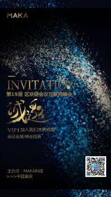 时尚炫酷蓝色高端区块链会议互联网峰会邀请函海报