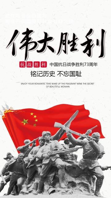 纪念中国抗战胜利七十三周年