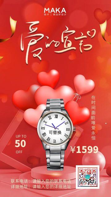 红色简约手表行业情人节促销推广宣传海报