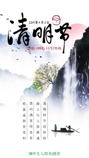水墨中国风清明节宣传手机海报