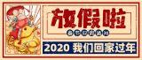 2020鼠年春节放假通知报刊风公众号首图微信推文大图