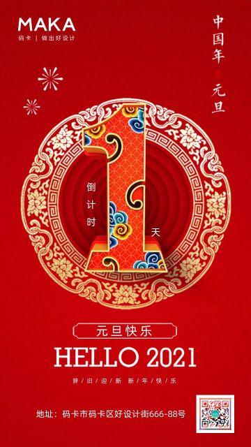 红色中国风2021跨年元旦倒计时企业宣传海报