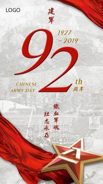 八一建军节中国人民解放军建军92周年品牌宣传平面设计海报