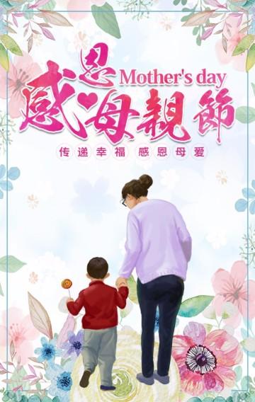 粉色手绘感恩母亲节相册贺卡翻页H5