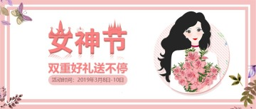 妇女节扁平简约电商微商产品促销公众号封面大图