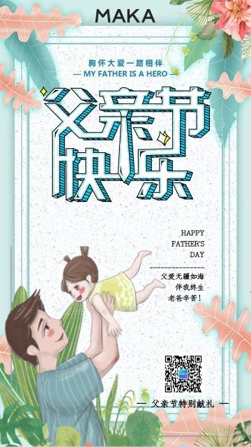 父亲节快乐  卡通手绘 节日祝福 活动宣传推广 通用海报