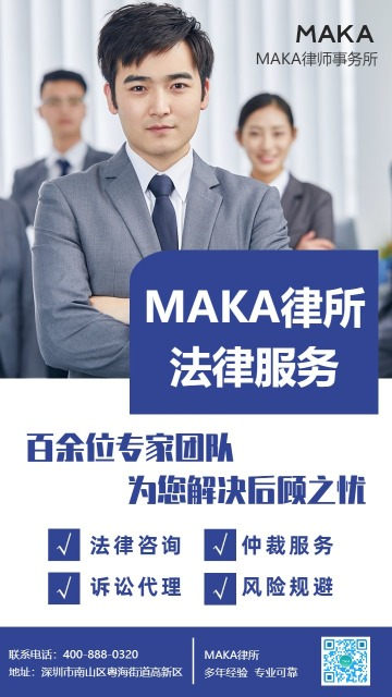法律服务简约风蓝白宣传海报