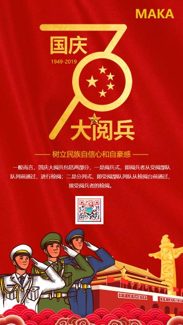 红色手绘风70周年国庆大阅兵宣传海报