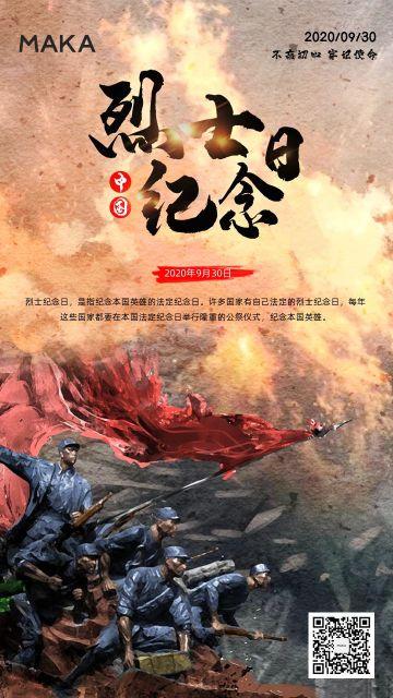 中国烈士纪念日公益宣传海报