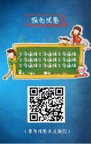 秋季幼儿园学校开学招生模板