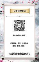 中国风水墨动态高端会议峰会邀请函