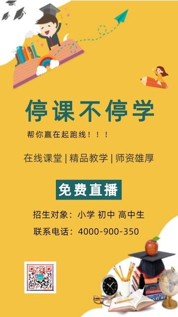 黄色卡通停课不停学招生宣传手机海报