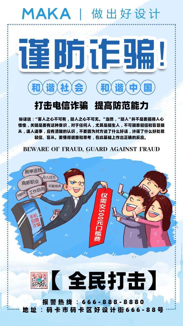 蓝色卡通风格谨防诈骗公益宣传海报