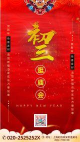 红色简约春节喜庆初三朋友圈手机海报