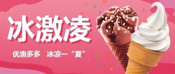 餐饮业简约清新风甜品促销宣传微信公众号封面
