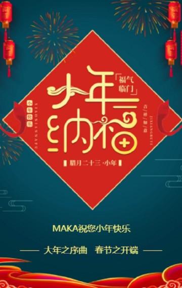 小年新年春节企业祝福