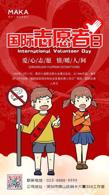 红色扁平风格国际志愿者日公益宣传手机海报