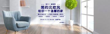 简装建材清新文艺互联网各行业宣传促销电商banner