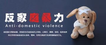 反家庭暴力 公众号封面头图