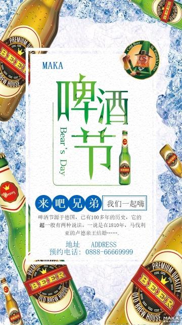 白色调啤酒节宣传海报