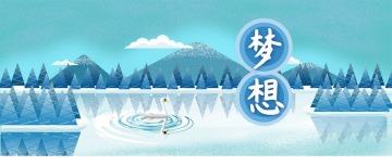 蓝色手绘插画山水追梦文艺小清新想励志微信头图