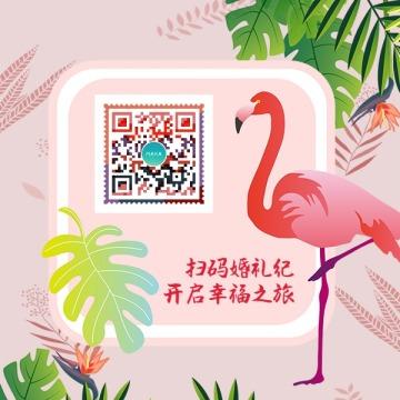 粉色火烈鸟网红二维码